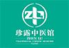 Zhenlu Traditional Chinese Medicine Clinic