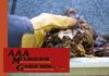 AAA Melbourne Gardening Pty Ltd